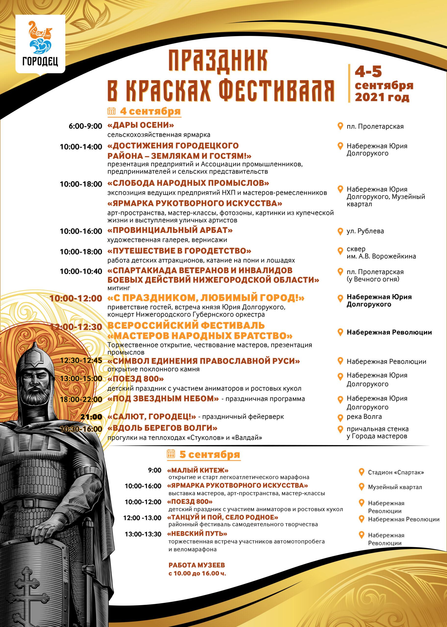 PRAZDNIK_V_KRASKAKh_FESTIVALYa 18.08