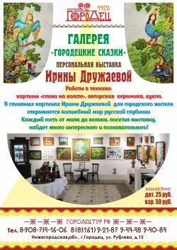 выставка3